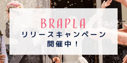 【β版リリース記念】スナップショット投稿キャンペーン|結婚式ならBRAPLA|ブラプラ|